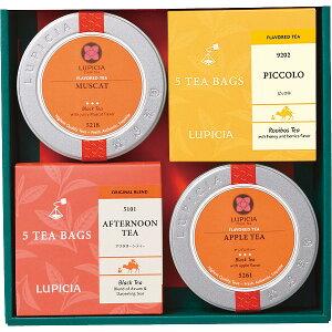 LUPICIA ルピシアお茶のバラエティセットBギフト 出産内祝い 新築内祝い 快気祝い 結婚内祝い 内祝い お返し