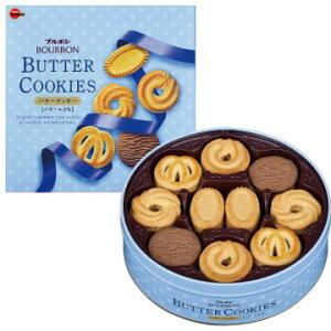 ブルボン バタークッキー缶60枚お菓子 ご挨拶 ギフト 出産内祝い 新築内祝い 快気祝い 結婚内祝い 内祝い お返しギフト 出産内祝い 内祝い お返し