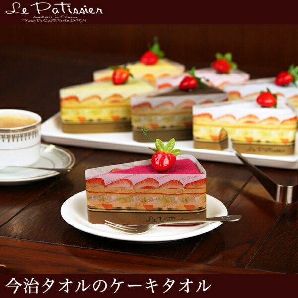 Le Patissier ケーキタオル ショートケーキ