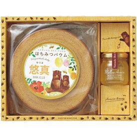 名入れ☆山田養蜂場 はちみつバウムセット(67877)お菓子 ご挨拶 ギフト 出産内祝い 内祝い お返し