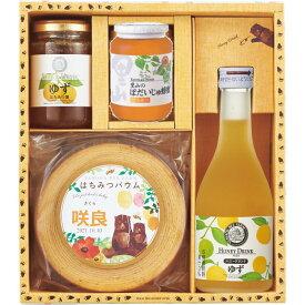 名入れ☆山田養蜂場 はちみつバウムセットお菓子 ご挨拶 ギフト 出産内祝い 内祝い お返し