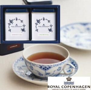 Royal Copenhagen ロイヤルコペンハーゲン紅茶ティーバッグセット ご挨拶 ギフト 出産内祝い 入学内祝い 新築内祝い 快気祝い 結婚内祝い 内祝い お返し 父の日 母の日 プレゼント 誕生日