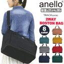 ボストン anello アネロ 正規品 ボストンバッグ TRACK 口金 2way ショルダーバッグ 斜め掛け レディース 女性 女の子 拡張型 可愛い マザーズバッグ ママバッグ B4 A4 キャリ