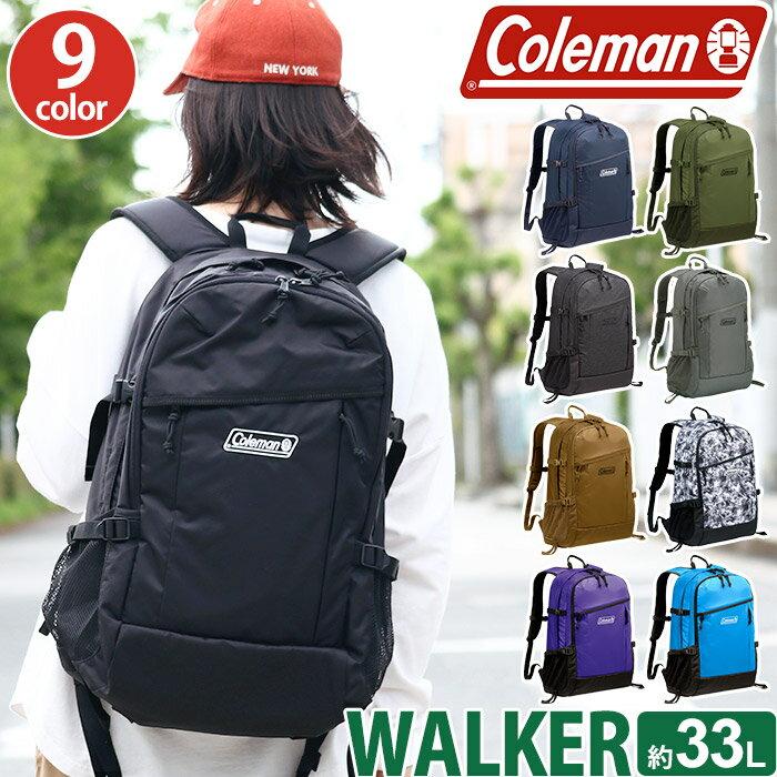 ≪ポイント10倍≫ 【正規品】 Coleman コールマン walker33 ウォーカー33 リュック 2018SS リュックサック バックパック デイパック レディース ブラック ネイビー 33L WALKER 33