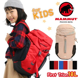 [SALE★] リュック マムート MAMMUT 正規品 子供 キッズバッグ キッズリュックサック リュックサック デイパック バックパック 通学 A4 ハーネス バッグ 女の子 幼児 小学校 低学年 ファースト フィルスト トリオン First Trion 18L First Trion 18L
