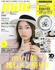 mini(ミニ) 2020年 06 月号 [雑誌]