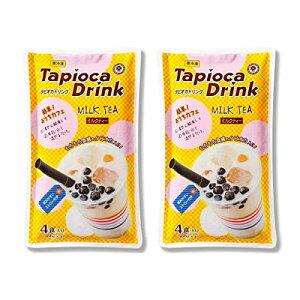 タピオカドリンク ミルクティー(65g×4)×2|合計8食分 冷凍 業務スーパー マツコの知らない世界