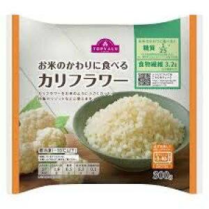 お米のかわりに食べる カリフラワー 300g カリフラワーライス (1袋)(商品ページ記載の一部地域は送料が発生します。ご注文後に店舗にて加算修正いたします)