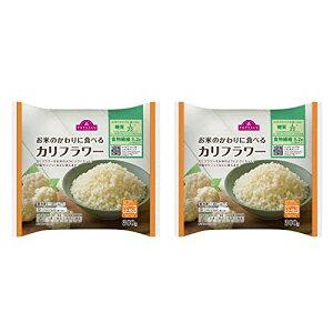お米のかわりに食べる カリフラワー 300g カリフラワーライス (2袋)(商品ページ記載の一部地域は送料が発生します。ご注文後に店舗にて加算修正いたします)