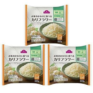 お米のかわりに食べる カリフラワー 300g カリフラワーライス (3袋)(商品ページ記載の一部地域は送料が発生します。ご注文後に店舗にて加算修正いたします)