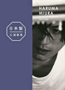 『 日本製+Documentary PHOTO BOOK 2019-2020 』 三浦春馬