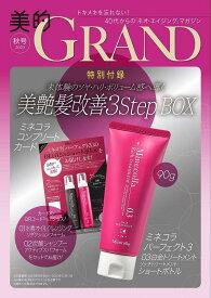 美的GRAND(グラン) 2020 秋号