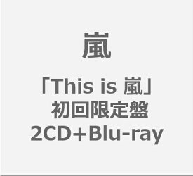 嵐/「This is 嵐」 初回限定盤(2CD+Blu-ray)