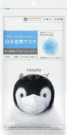 (日本製・PM2.5対応)ワンランク上のつけごこち ネピア 鼻セレブ マスク ふつうサイズ 5枚入