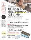Oggi(オッジ) 2021年 3月号 雑誌付録ドラえもん×GUCCI メモパッド2021/1/28
