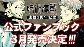 呪術廻戦 公式ファンブック (ジャンプコミックス) 3/4
