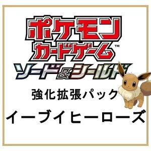 ポケモンカードゲーム ソード&シールド強化拡張パックイーブイヒーローズ5/28