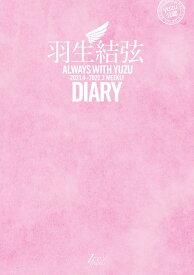 羽生結弦ダイアリー ~ALWAYS WITH YUZU~ Diary ? 3/24