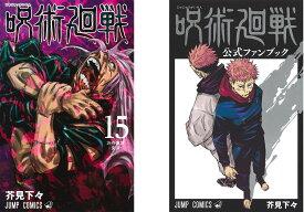 呪術廻戦 15 +呪術廻戦 公式ファンブック (ジャンプコミックス) 3/4