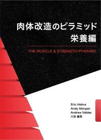 肉体改造のピラミッド 栄養編 ハードカバー