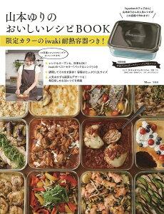 山本ゆりのおいしいレシピBOOK...