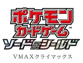 ポケモンカードゲーム ソード&シールドハイクラスパック VMAXクライマックス1パック12/3発売 ハイクラスパックVMAXクライマックス