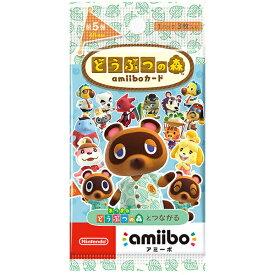どうぶつの森amiiboカード 第5弾 1パック2021年11月5日発売