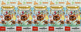 どうぶつの森amiiboカード 第5弾 5パック2021年11月5日発売
