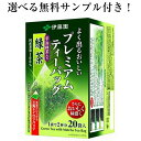 伊藤園 よく出るおいしいプレミアムティーバッグ 宇治抹茶入り緑茶 20袋×8