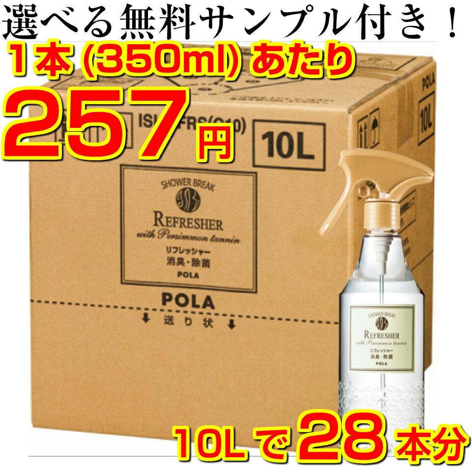 POLA/ポーラ シャワーブレイクプラス リフレッシャー<衣類・布製品用消臭剤> 無香料 10L