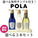 【POLA】ポーラ 送料無料 エステロワイエ 500mL×3本 選べる3種類セット シャンプー(ノンシリコン)、コンディショナー、ボディソープ(ノンシリコン)