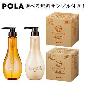 POLA ポーラ アロマエッセゴールド シャンプー&コンディショナーセット 詰め替え用10L×2箱
