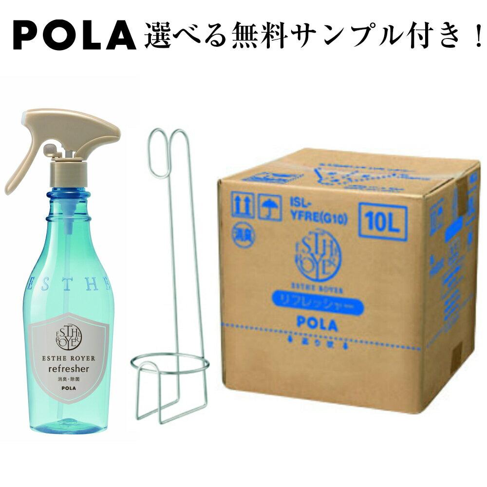 POLA/ポーラ エステロワイエ リフレッシャー<衣類・布製品用消臭剤>10L