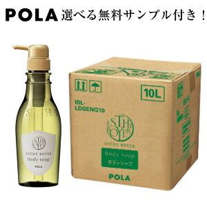 【POLA】ポーラ エステロワイエ ボディソープ 10L