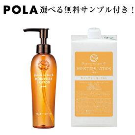 POLA【ポーラ】アロマエッセゴールド モイスチャーローション【化粧水】 1L