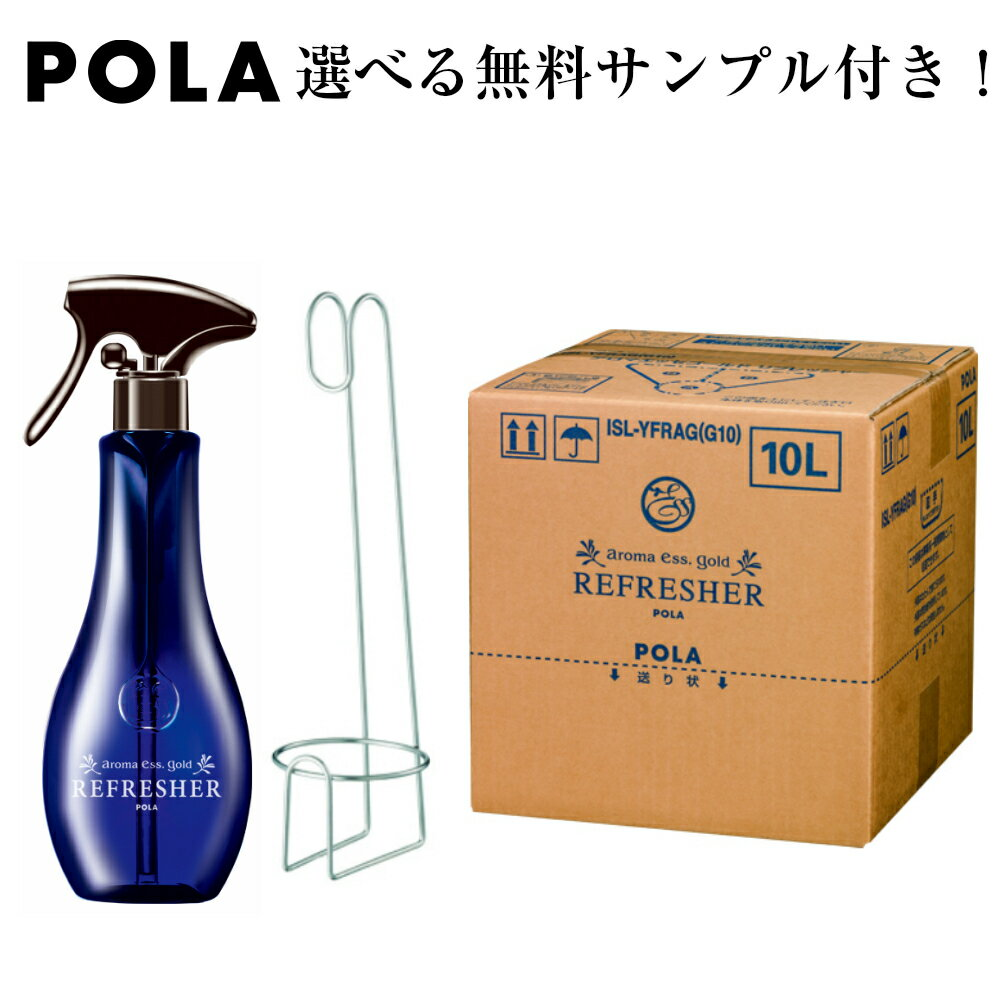 POLA/ポーラ  アロマエッセゴールド リフレッシャー<衣類・布製品用消臭剤> 10L