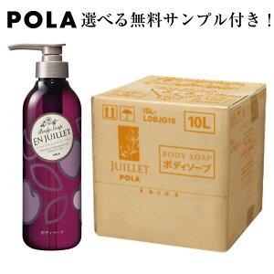 POLA/ポーラ【送料無料】 ジュイエ ボディソープ 10L