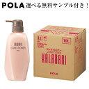 リニューアル POLA ポーラ カラハリ コンディショナー【詰め替え用】10L