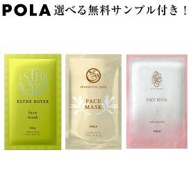【お試しセット】POLA ポーラ フェイスマスク<マスク>全顔シート状 30包(3種類×10包)