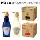 POLA【ポーラ】送料無料 エステロワイエ 詰め替え用10L×2個 選べる2種類セット