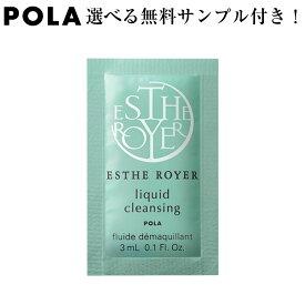 【NEW】POLA/ポーラ エステロワイエ リキッドクレンジング<メイク落とし> 3mL×100包