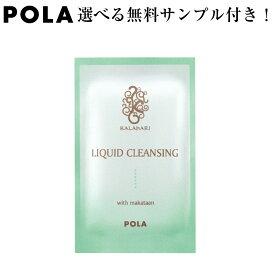 POLA/ポーラ カラハリ リキッドクレンジング【メーク落とし】 個包装 3mL×100包