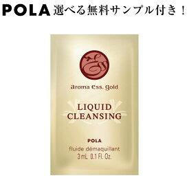 POLA/アロマエッセゴールド リキッドクレンジング<メイク落とし> 3mL×100