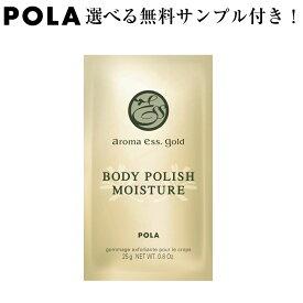 POLA ポーラ 【個包装】アロマエッセゴールド ボディポリッシュ モイスチャー<ボディ用マッサージ料> 25g×100包