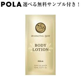 【POLA】【ポーラ】アロマエッセゴールド ボディローション【ボディ用化粧液】10mL×100包
