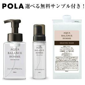 POLA/ポーラ アクアバランス オム シェービングウォッシュ<シェービング、洗顔兼用> 詰め替え用 1L