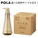 POLA/ポーラ 木の花姫(このはなひめ) コンディショナー 10L