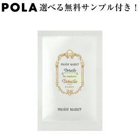 POLA【ポーラ】デタイユ ラ メゾン 個包装 モイスト ウォーター<化粧水> 3mL×100包