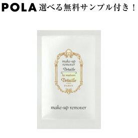 POLA【ポーラ】デタイユ ラ メゾン 個包装 メイクアップ リムーバー<メイク落とし> 3mL×100包