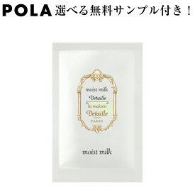 POLA【ポーラ】デタイユ ラ メゾン 個包装 モイスト ミルク<乳液> 3mL×100包